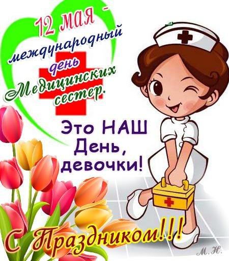 Поздравления для медсестер картинки